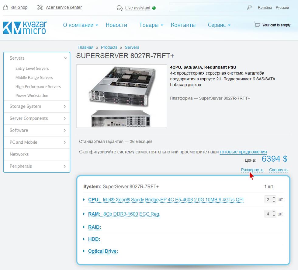 Server Configurator. Пять простых шагов для создания вашего сервера. Kvazar-Micro